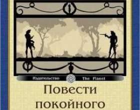 """А. Пушкін, """"повісті бєлкіна"""". Короткий зміст «станційного доглядача» фото"""