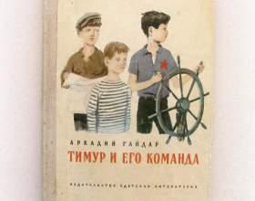 """Аркадій гайдар, """"тимур і його команда"""": короткий зміст фото"""