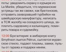 """Дочка олігарха вибачилася зі свою снобскую статтю, присвячену правилам спілкування з """"прислугою"""" фото"""