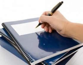 Як оформити доповідь: зразок. Як оформити титульний лист доповіді фото