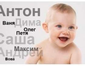 Як вибрати ім'я дитині фото