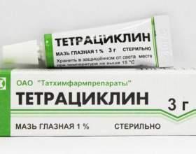 Ліки «мазь тетрациклінова» (очна): інструкція із застосування фото