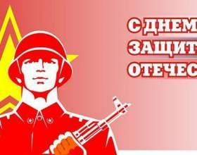 Привітання з днем   захисника вітчизни 23 лютого в прозі і віршах фото