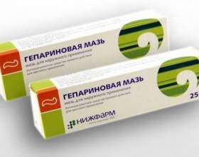 Препарат «гепариновая мазь»: інструкція із застосування, показання та побічні ефекти фото