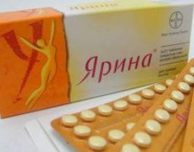 Протизаплідні ярина - нізкодозірованний оральний контрацептив з антиандрогенной активністю фото