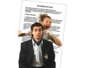 Чи варто укладати шлюбний контракт фото