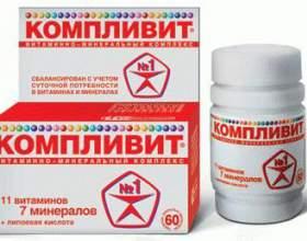 Вітаміни компливит: фармакологічна дія та особливості застосування фото