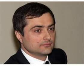 Владислав cурков: біографія фото
